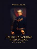 LASLO KARAČONJI I NJEGOVO DOBA: TORONTALSKA BIOGRAFIJA U SVETLU NOVINSKIH NATPISA 1854–1869.