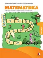 Matematika za 1. razred, udžbenik 1. Deo