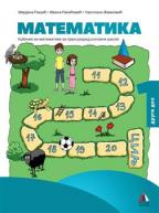 Matematika za 1. razred, udžbenik 2. Deo