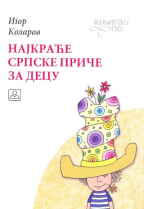 Najkraće srpske priče za decu