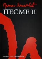 PESME 2