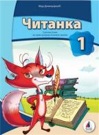 Srpski jezik za 1. razred, čitanka sa zvučnom čitankom