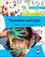 Likovna kultura 1, udžbenik za 1. razred osnovne škole