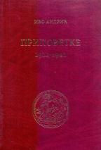 Pripovetke (1914-1941)