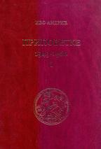 Pripovetke (1949-1960) I