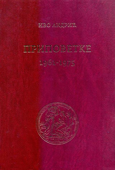 Pripovetke (1961-1975)