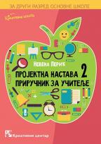 Projektna nastava 2: priručnik za učitelje