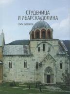 Studenica i ibarska dolina: stari putopisi