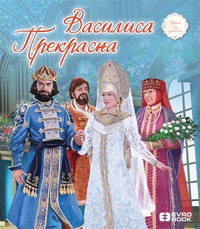 Vasilisa Prekrasna