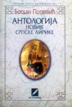 ANTOLOGIJA NOVIJE SPRPSKE LIRIKE
