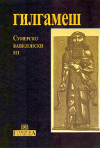 Gilgameš: sumersko-vavilonski ep