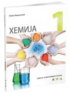 Hemija 1 - udžbenik za prvi razred gimnazije