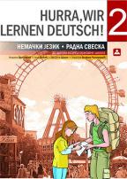HURRA WIR LERNEN DEUTSCH - NEMAČKI JEZIK, RADNA SVESKA ZA 6. RAZRED OSNOVNE ŠKOLE