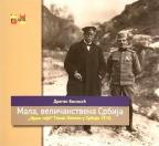 """MALA, VELIČANSTVENA SRBIJA : """"KRALJ ČAJA"""" TOMAS LIPTON U SRBIJI 1915."""