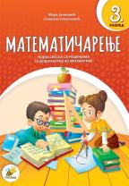 Matematičarenje 3 - matematika, radna sveska za 3. razred osnovne škole