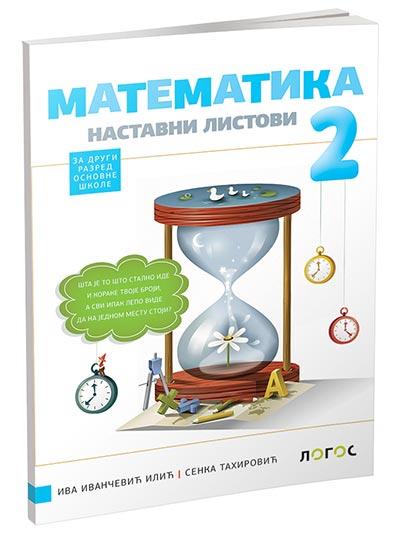 MATEMATIKA 2 - NASTAVNI LISTOVI ZA DRUGI RAZRED OSNOVNE ŠKOLE