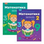 Matematika 2 - radna sveska, komplet za 2. razred osnovne škole