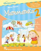 Matematika 2: radna sveska za drugi razred osnovne škole
