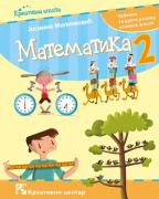 Matematika 2: udžbenik za drugi razred osnovne škole
