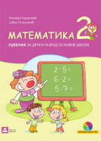 Matematika 2, udžbenik za 2. razred osnovne škole