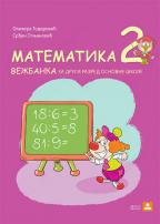 Matematika 2, vežbanka za 2. razred osnovne škole