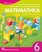 Matematika 6: udžbenik za šesti razred osnovne škole