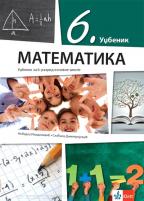 Matematika 6, udžbenik za 6. razred osnovne škole