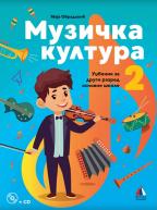 Muzička kultura 2, udžbenik sa cd-om za 2. razred osnovne škole