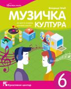 Muzička kultura 6: udžbenik za šesti razred osnovne škole
