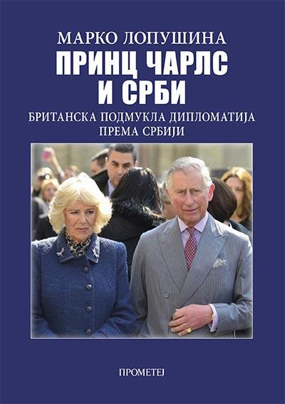 PRINC ČARLS I SRBI: BRITANSKA PODMUKLA DIPLOMATIJA PREMA SRBIJI