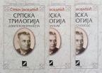 Srpska trilogija 1-3