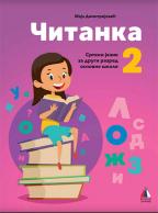 Srpski jezik 2, čitanka sa zvučnom čitankom za 2. razred osnovne škole