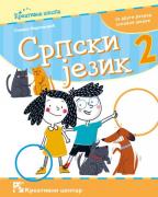 Srpski jezik 2: udžbenik za drugi razred osnovne škole
