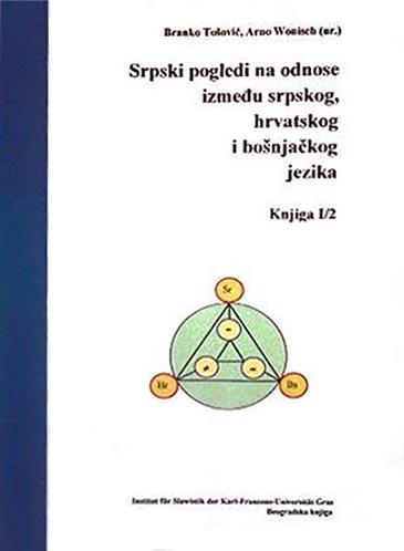 SRPSKI POGLEDI NA ODNOSE IZMEĐU SRPSKOG, HRVATSKOG I BOŠNJAČKOG JEZIKA - KNJIGA 1/2