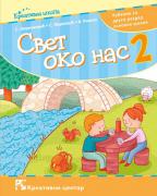 Svet oko nas 2: udžbenik za drugi razred osnovne škole