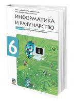 Informatika i računarstvo 6 - udžbenik za šesti razred osnovne škole