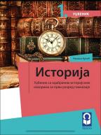 Istorija 1, udžbenik sa odabranim istorijskim izvorima za 1. razred gimnazije