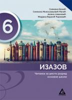 Izazov - srpski jezik, čitanka za 6. razred osnovne škole