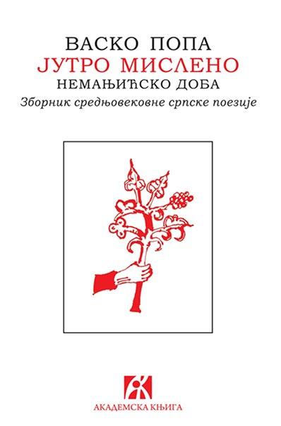 Jutro misleno: nemanjićsko doba - zbornik srednjovekovne srpske poezije