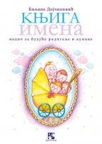 Knjiga imena: vodič za buduće roditelje i kumove