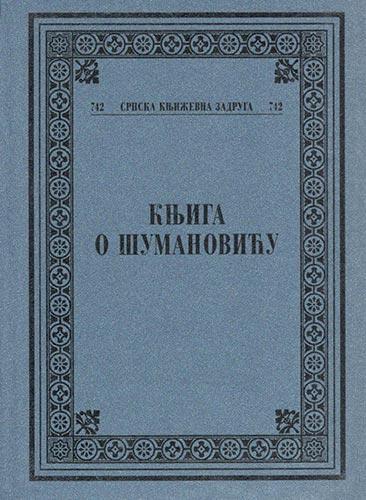 Knjiga o Šumanoviću