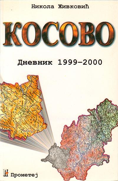 KOSOVO: DNEVNIK 1999-2000