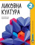 Likovna kultura 2 - udžbenik za drugi razred osnovne škole