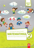 Matematika 2, radna sveska za 2. razred osnovne škole, 2. Deo