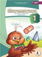 Matematika 1, radna sveska za 1. razred osnovne škole