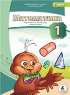 Matematika za 1. razred, radna sveska 2. Deo