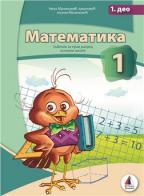 Matematika 1, udžbenik za 1. razred osnovne škole, prvi deo