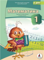 Matematika 1, udžbenik za 1. razred osnovne škole, drugi deo