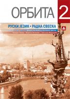 Orbita 2 - ruski jezik, radna sveska za 6. razred osnovne škole