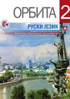 Orbita 2 - ruski jezik, udžbenik za 6. razred osnovne škole